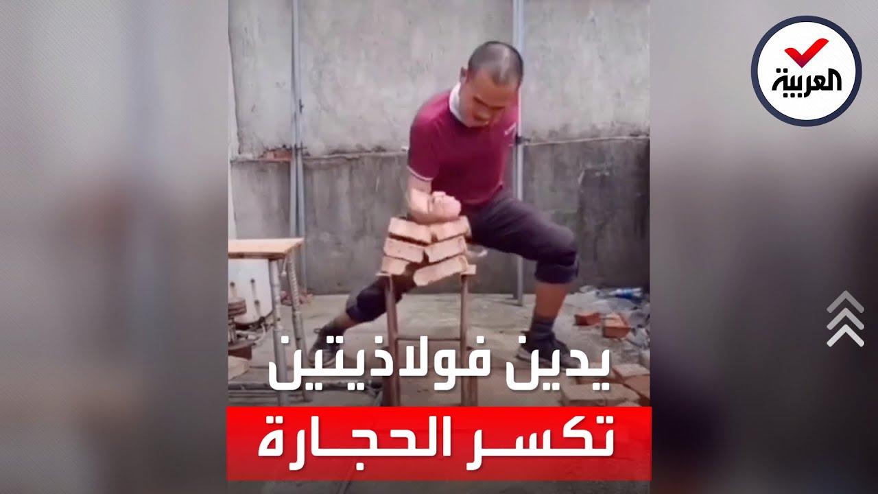 عامل بناء صيني يتخلى عن المطرقة ويستخدم يديه بدلا منها