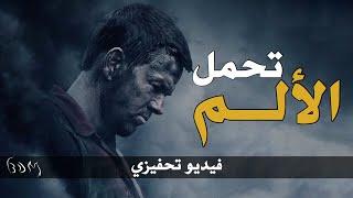 من خلال الألم هناك أمل - فيديو تحفيزي | BDM