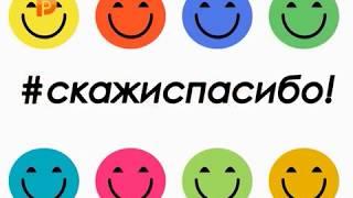 Лицей №17 | города Костромы |  #Скажиспасибо