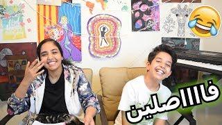 سكتشات انواع الاخوان والاخوات - فاصلين-كواليس vlog 227