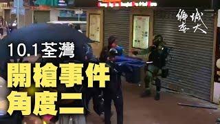 【10.1國殤】有片為證!荃灣,防暴警主動射擊抗議人士,非警方所謂的「自衛」