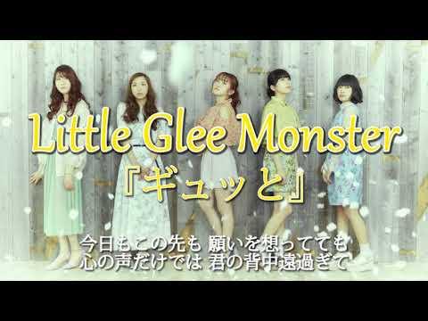 Little Glee Monster 『ギュッと』歌詞付きフル ~Acoustic solo ver.~ full