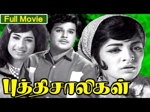 Tamil Full Movie | Puthisaligal [ புத்திசாலிகள் ] | Old Movie | Ft. Chandirababu , T.R.Ramachandran