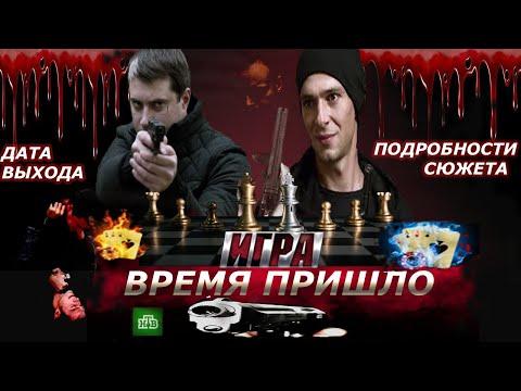 Реванш 3 сезон 3 серия