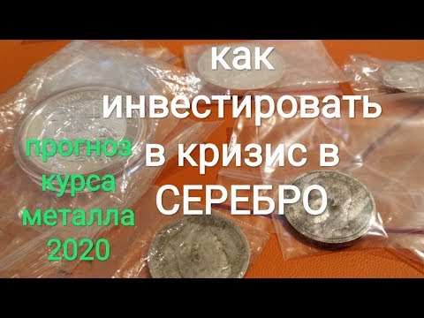 Какие монеты стоит покупать в кризис прогноз курса серебра золота 2020 50 копеек 1895 цена монеты