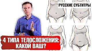4 метаболических типа телосложения: КАКОЙ ВАШ? (русские субтитры)