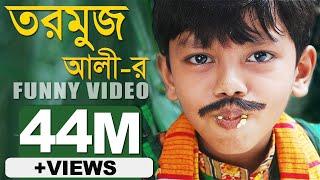 তরমুজ আলীর কমেডি দৃশ্য  | Tarmuj Ali's All Comedy Schene | Junior Sujon Sokhi