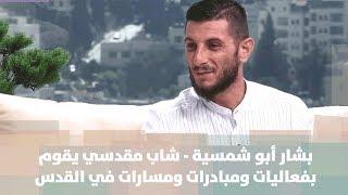 بشار أبو شمسية - شاب مقدسي يقوم بفعاليات ومبادرات ومسارات في القدس