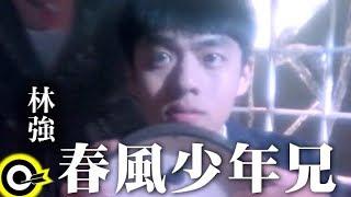 林強 Lin Chung(Lim Giong)【春風少年兄】Official Music Video