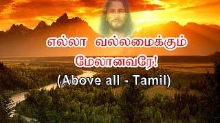 எல்லா வல்லமைக்கும்  (Above all powers - Tamil)