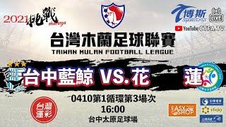 20210410 台中藍鯨(Taichung Blue Whale) vs. 花蓮(Hualien)2021台灣木蘭足球聯賽(2021 TMFL)第1輪第3場次