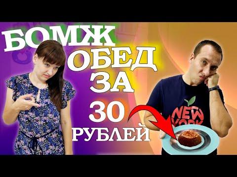 БОМЖ ОБЕД за 30 рублей - Экономное меню закупка