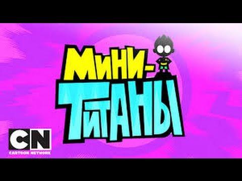 Где скачать Мини титаны без кеша! !!