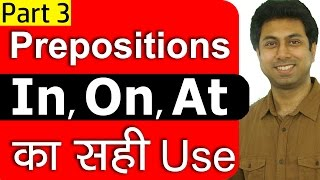 स ख in on at in english grammar   learn meaning use of prepositions in hindi part 3   awal