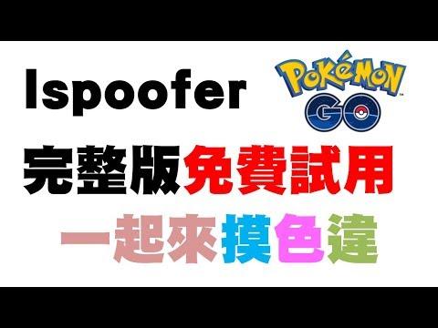 Pokemon Go - Ispoofer 免費序號快來安裝!! 一起摸色違100 - YouTube