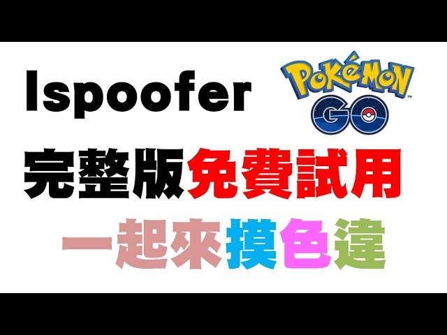 Pokemon Go - Ispoofer 免費序號快來安裝!! 一起摸色違100 #1