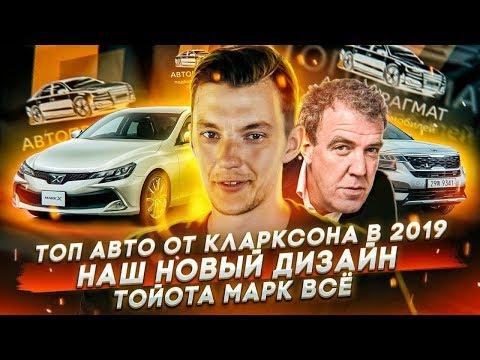 ТОП АВТО ОТ КЛАРКСОНА | Новый дизайн Автопрагмата | Тойота Марк умер.