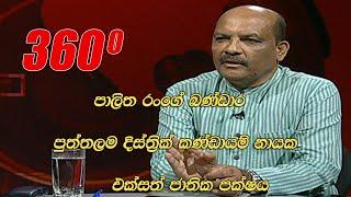 360 | with Palitha Rangebandara ( 2020 - 07 -  02 ) Thumbnail