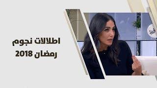 سارة اسعد - أطلالات نجوم رمضان 2018
