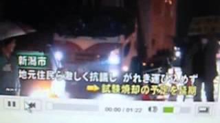 東日本大震災で発生した岩手県のがれきを受け入れる方針の新潟市で、試...