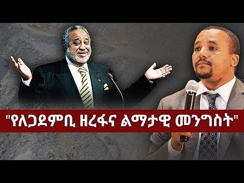 Ethiopia የለጋደምቢ ዘረፋና ልማታዊ መንግስት | Jawar Mohammed on Al Amoud