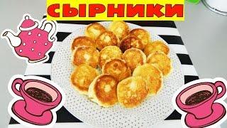 Самый вкусный рецепт сырников.