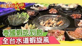 泰國蝦吃到飽 全台水道蝦旋風  《進擊的台灣》第273集