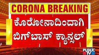 Bigg Boss Kannada Season 8 Cancelled Due To Covid Outbreak | Parameshwar Gundkal