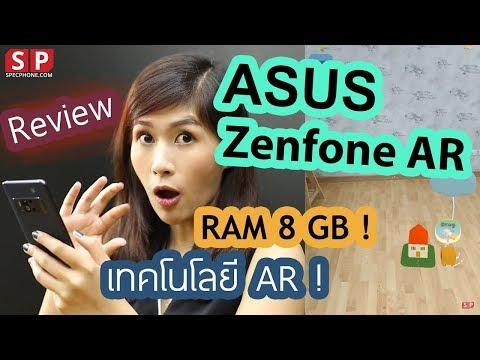 Asus Zenfone AR โทรศัพท์ RAM 8 GB !! ที่มาพร้อมกับเทคโนโลยีสุดว้าวว!!