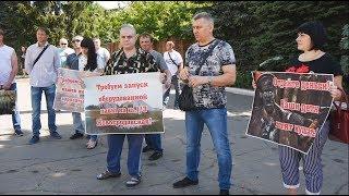 Акция протеста шахтеров в Селидово • 01.07.19