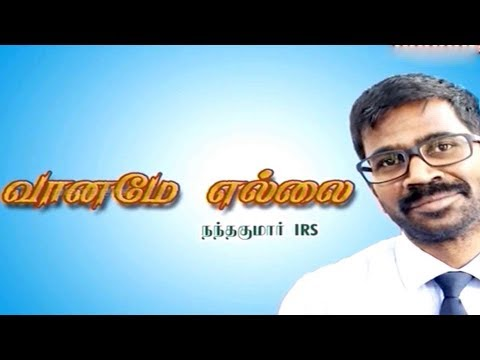 Padithathil Pidithathu - IRS Officer Nandha Kumar  | 20 Oct  2017