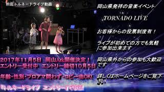 2017年、11月5日トルネードライブPV第一弾公開です!開催地は岡山のアーク!
