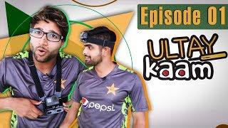 Ultay Kaam | Episode One with Babar Azam and Imam ul Haq