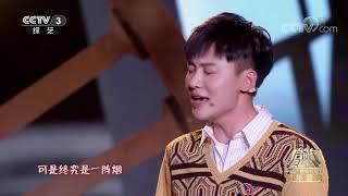[启航2021]歌曲《光阴的故事》 演唱:刘奕君 刘怡潼| CCTV - YouTube