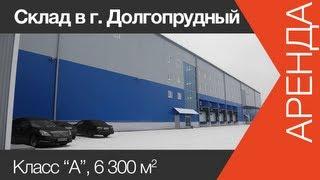 Cклад Долгопрудный | www.skladlogist.ru | Cклад Долгопрудный(http://sklad-man.com Cклад Долгопрудный на продажу 6300 м2, г. Долгопрудный http://skladvip.ru/ Складское здание общей площадью..., 2013-03-22T09:12:11.000Z)