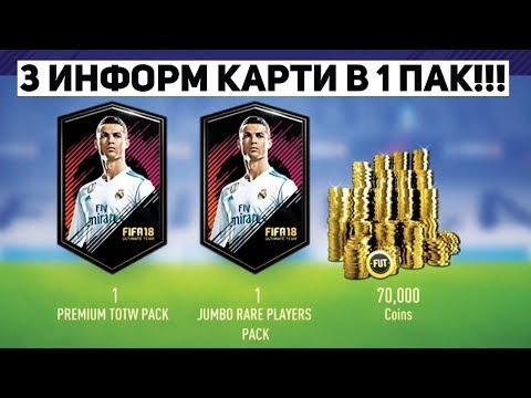 FIFA 18 FUT CHAMPIONS НАГРАДИ - 3 ИНФОРМА В 1 ПАК И ГОЛЯМА ПЕЧАЛБА