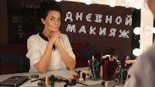 NK BLOG | СЕЗОН 2 | ДНЕВНОЙ МАКИЯЖ(НастяКаменских делится советами, как сделать дневной макияж. Вы увидите пошаговую видео-инструкцию, как..., 2016-05-09T11:07:32.000Z)