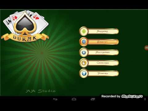 Игра по блютузу в карточной игре