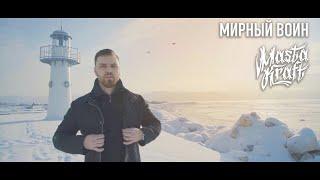 Masta Kraft - Мирный воин (Official Video), 0+