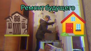 1#VLOG /ДЕЛАЮ РЕМОН /ДЛЯ СЕБЯ И СВОЕЙ ПОЛОВИКИ!!??#ремонт #ремонтдома #дом #строительство