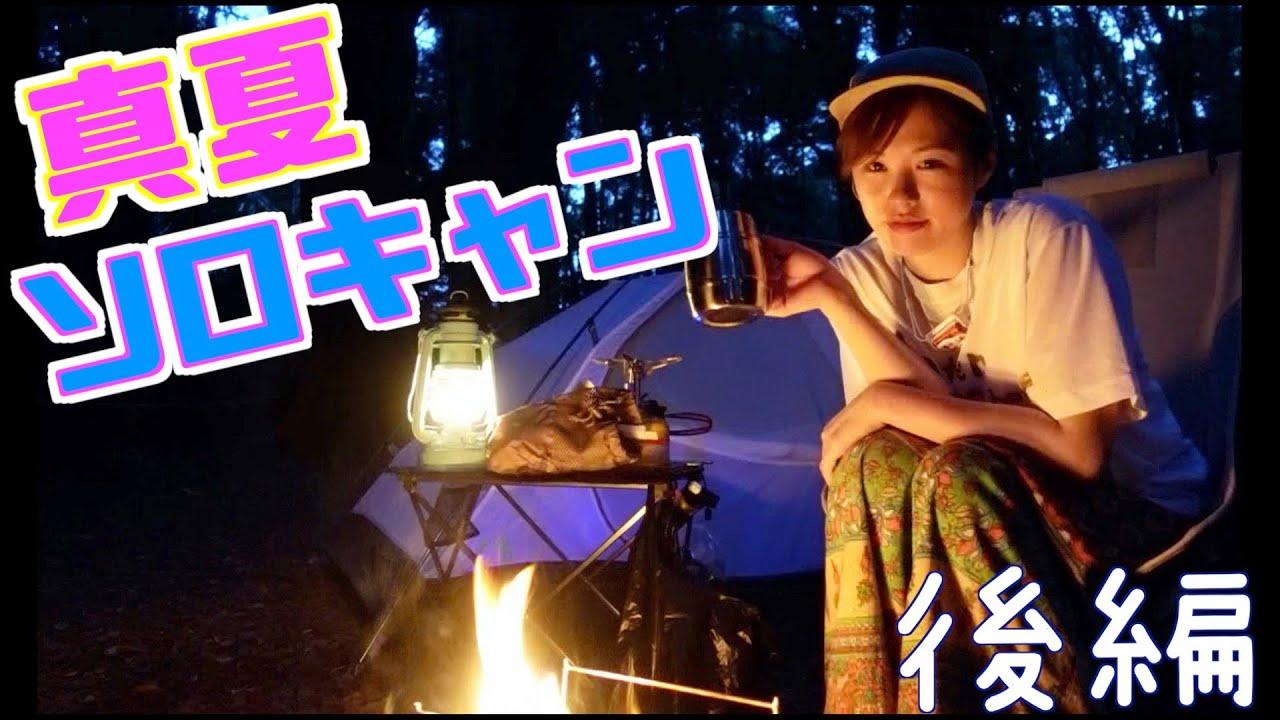 【女子ソロキャン】真夏も焚火♪スケスケテントに泊まります【後編】
