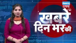 देखें दिनभर की खबरें एक साथ   Evening News Bulletin   Latest News   Top news   #DBLIVE