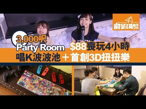 【試玩專員】3,000呎超大Party Room!$88喪玩4小時~發光唱K波波池+首創3D扭扭樂 荔枝角新場 新假期