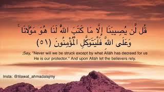 قل لن يصيبنا لا ماكتب الله لنا Mp4 أحمد العجمي Mp3