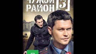 Чужой Район 3 анонс финальных серий 2