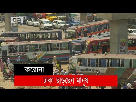 ভেঙ্গে ভেঙ্গে ঢাকা ছাড়ছেন মানুষ   News   Public Transport   Ekattor TV