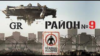 Фильм: Район №9 (2009) ~ Обзор