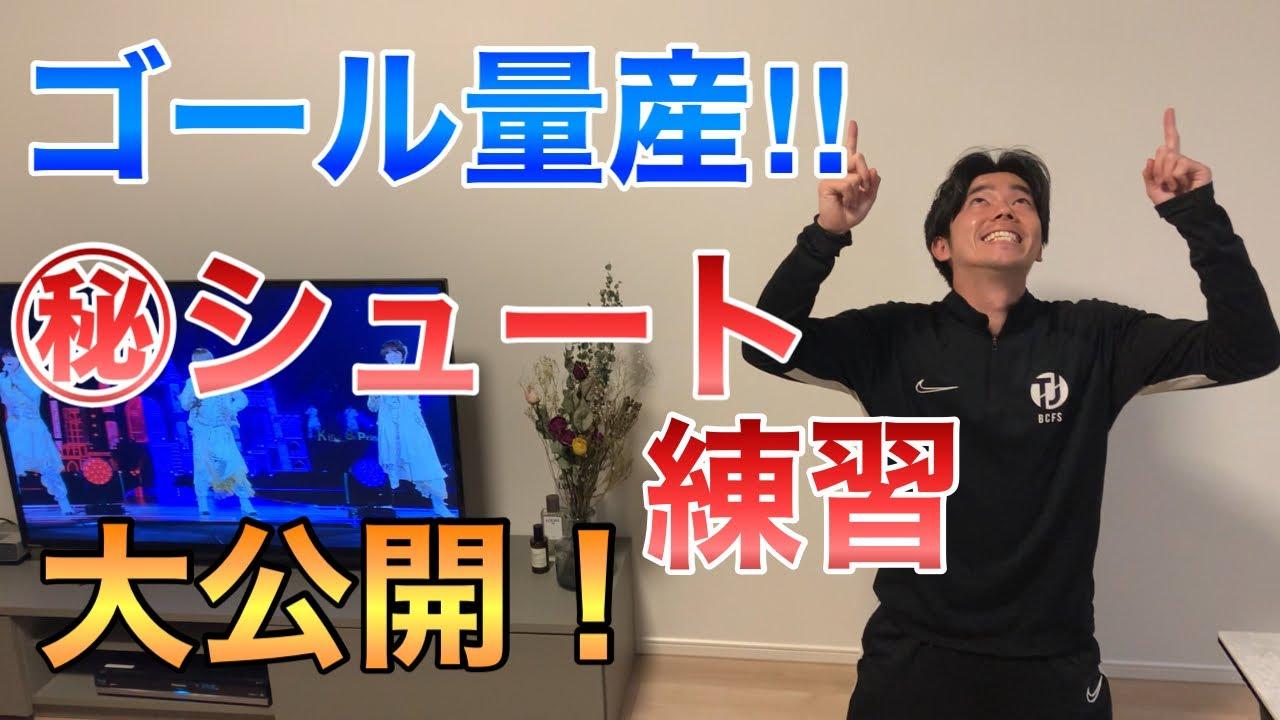 【サッカー シュート】ゴールを決めまくる練習方法!試合で点を取りたい選手必見!