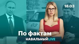 🔥 Что сделал Путин за год. Забастовка врачей. Приговор Оюбу Титиеву