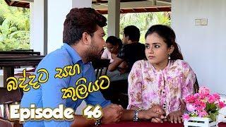 Baddata Saha Kuliyata | Episode 46 - (2018-03-14) | ITN Thumbnail